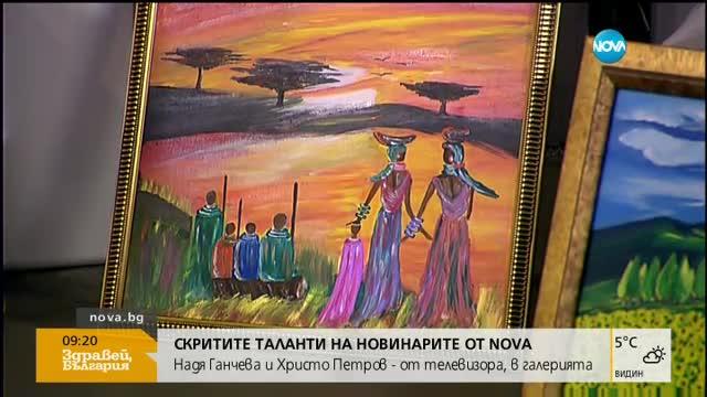 СКРИТИТЕ ТАЛАНТИ В NOVA: Надя Ганчева и Христо Петров - от телевизора в галерията