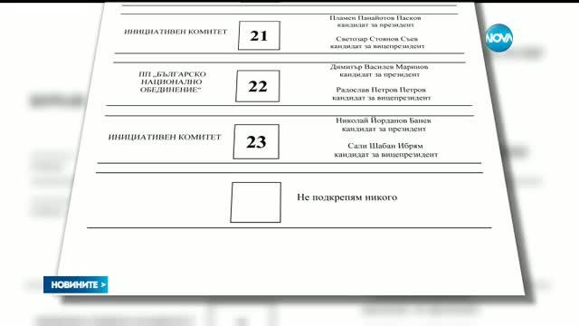 Изборно тото: Изтеглиха номерата на кандидат-президентите в бюлетината