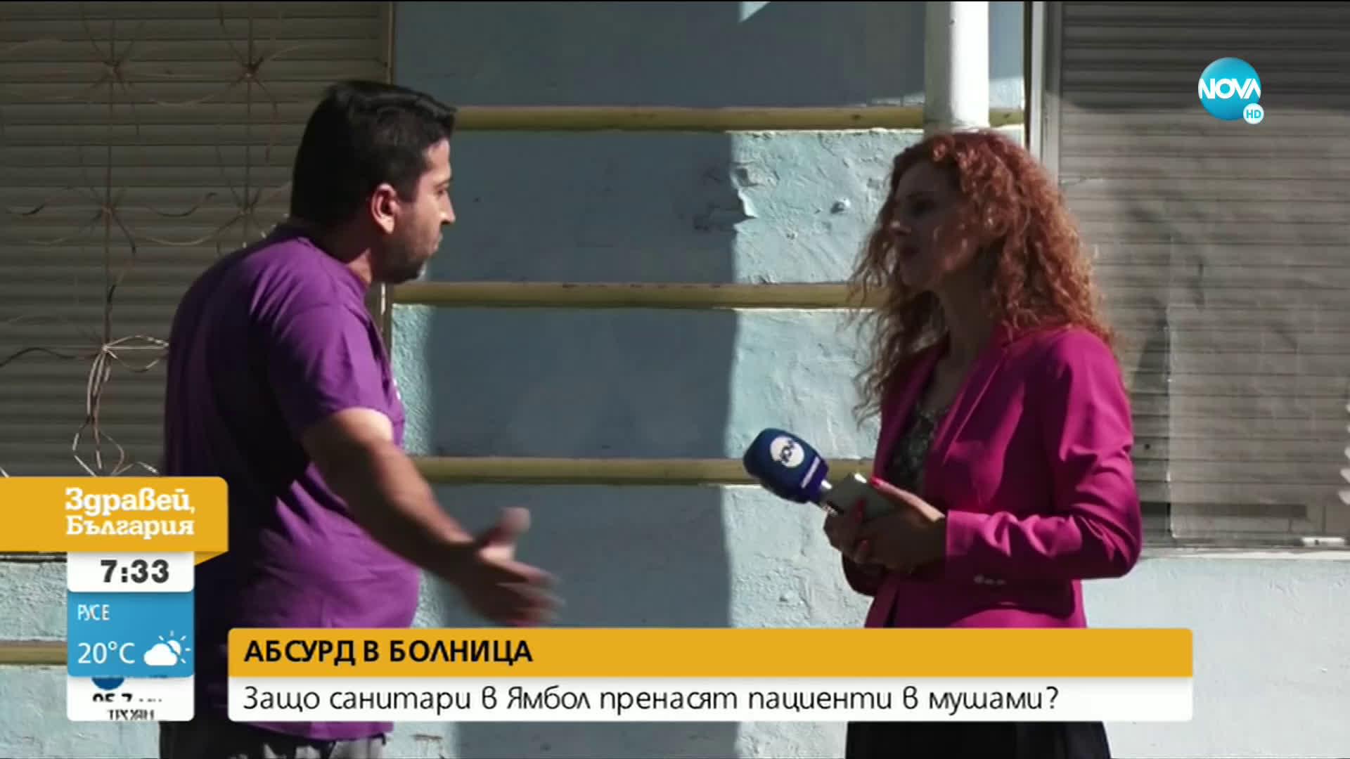 БОЛНИЧЕН АБСУРД: Защо санитари в Ямбол пренасят пациенти в мушами?