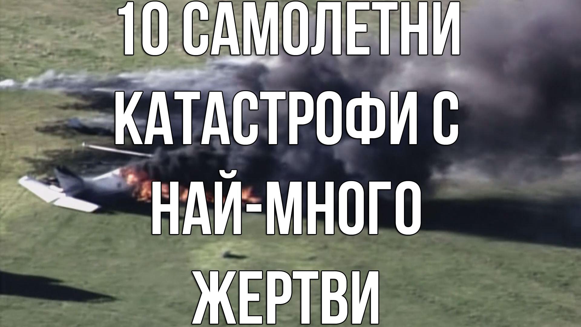 Класация : 10 самолетни катастрофи с най-много жертви