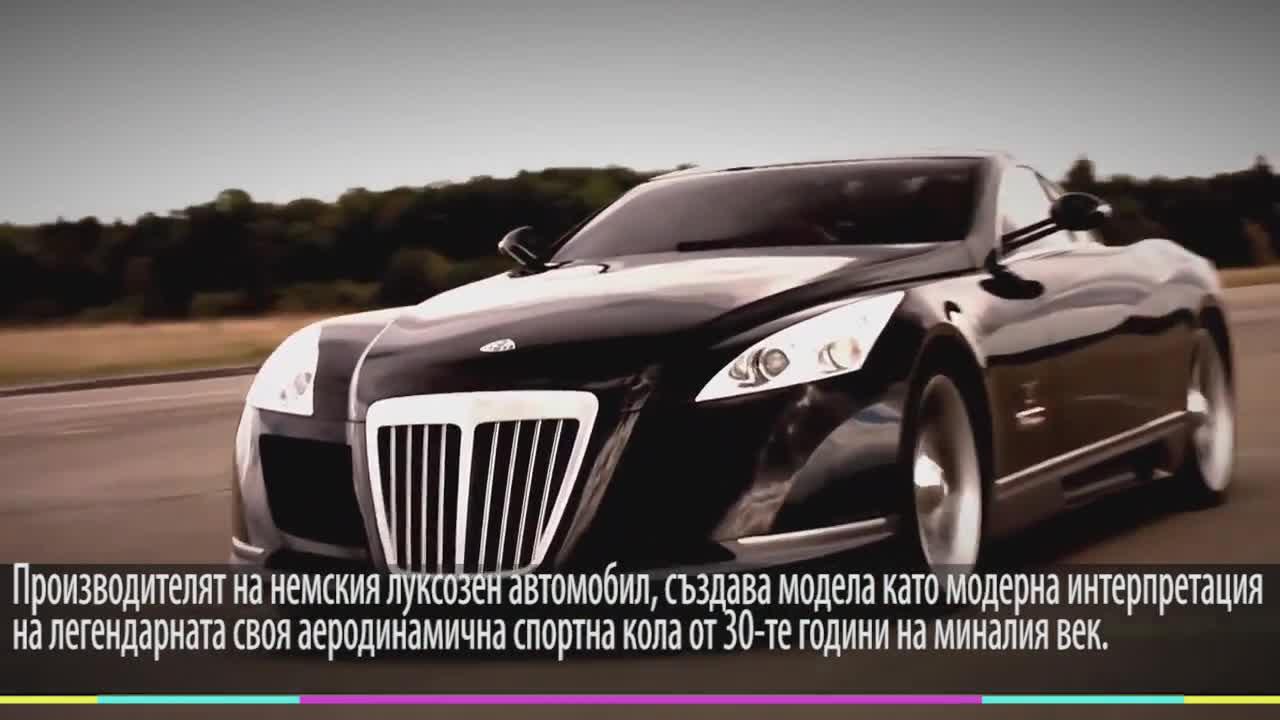 7-те най-скъпи и модерни коли