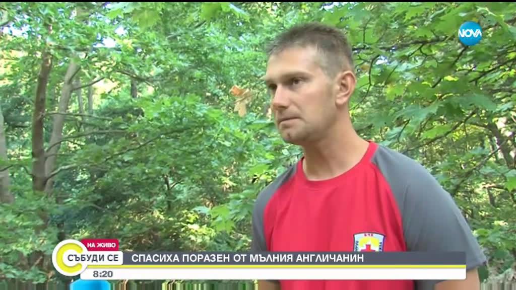 Спасиха англичанин, поразен от мълния край Сандански