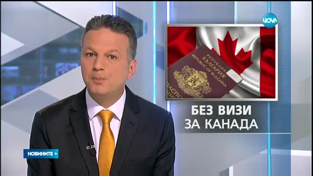 Отпадат визите за Канада за част от българите