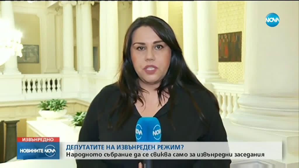 Председателският съвет реши: Парламентът временно спира работа