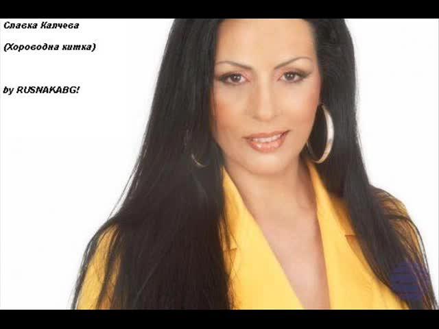 Slavka kalcheva mp3 download