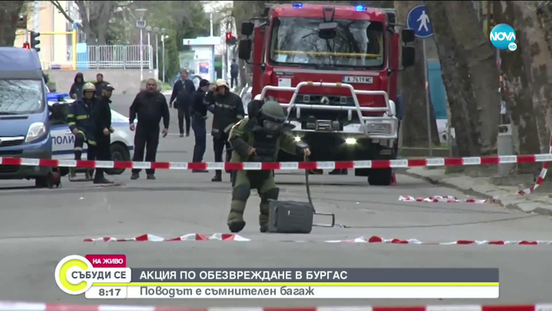 АКЦИЯ В БУРГАС: Сапьори обезвреждат съмнителен багаж