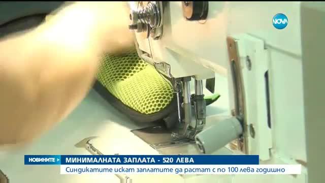 Синдикатите поискаха 520 лв. минимална заплата