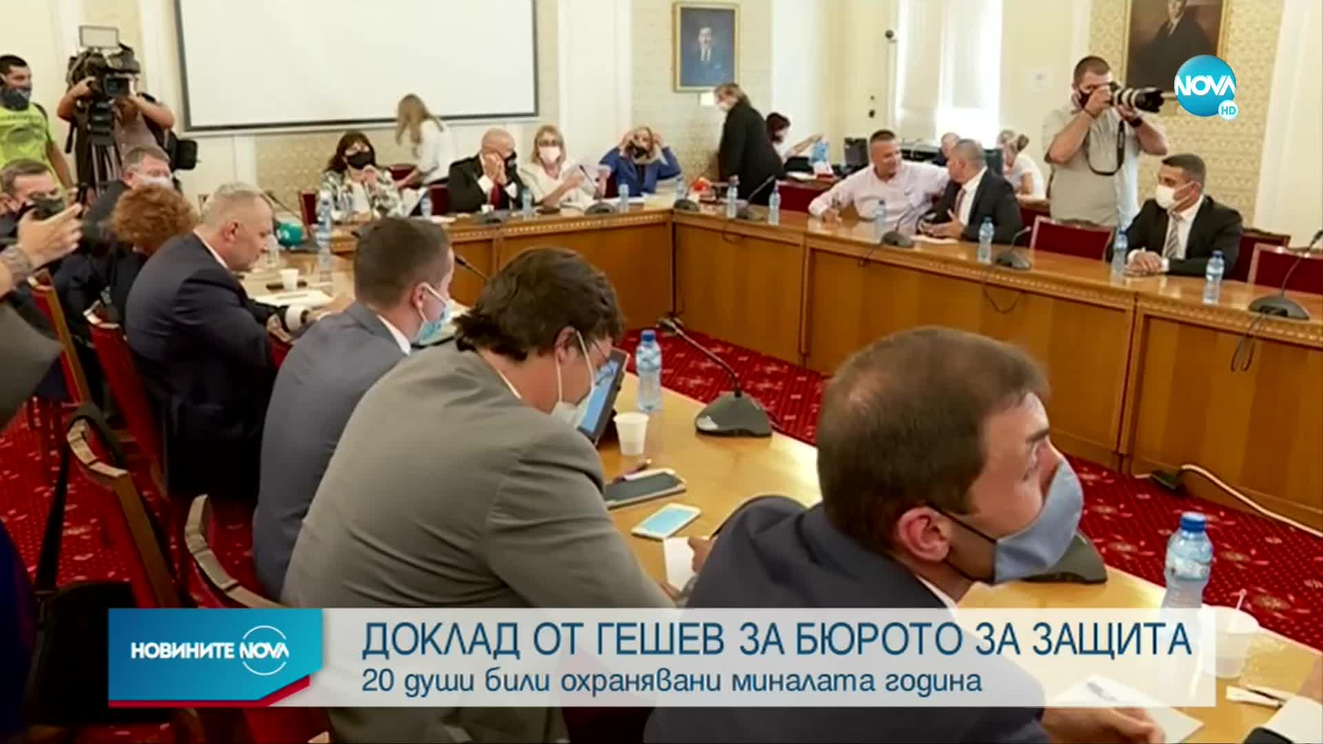 Правната комисия ще разгледа доклада на Гешев за Бюрото за защита