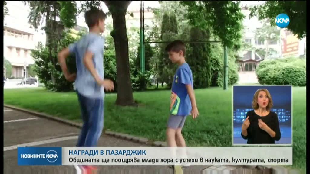 Пазарджик ще награждава изявени ученици