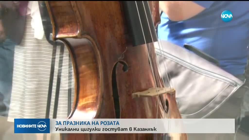 ЗА ПРАЗНИКА НА РОЗАТА: Уникални цигулки гостуват на Казанлък