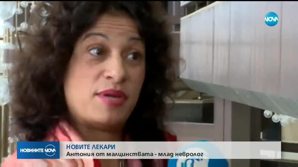 Новите лекари: Антония от малцинствата - млад невролог