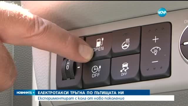 Електрическо такси тръгна в София
