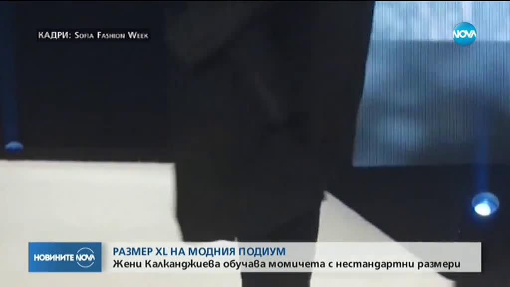 Модели с размер XL излизат на модния подиум в София