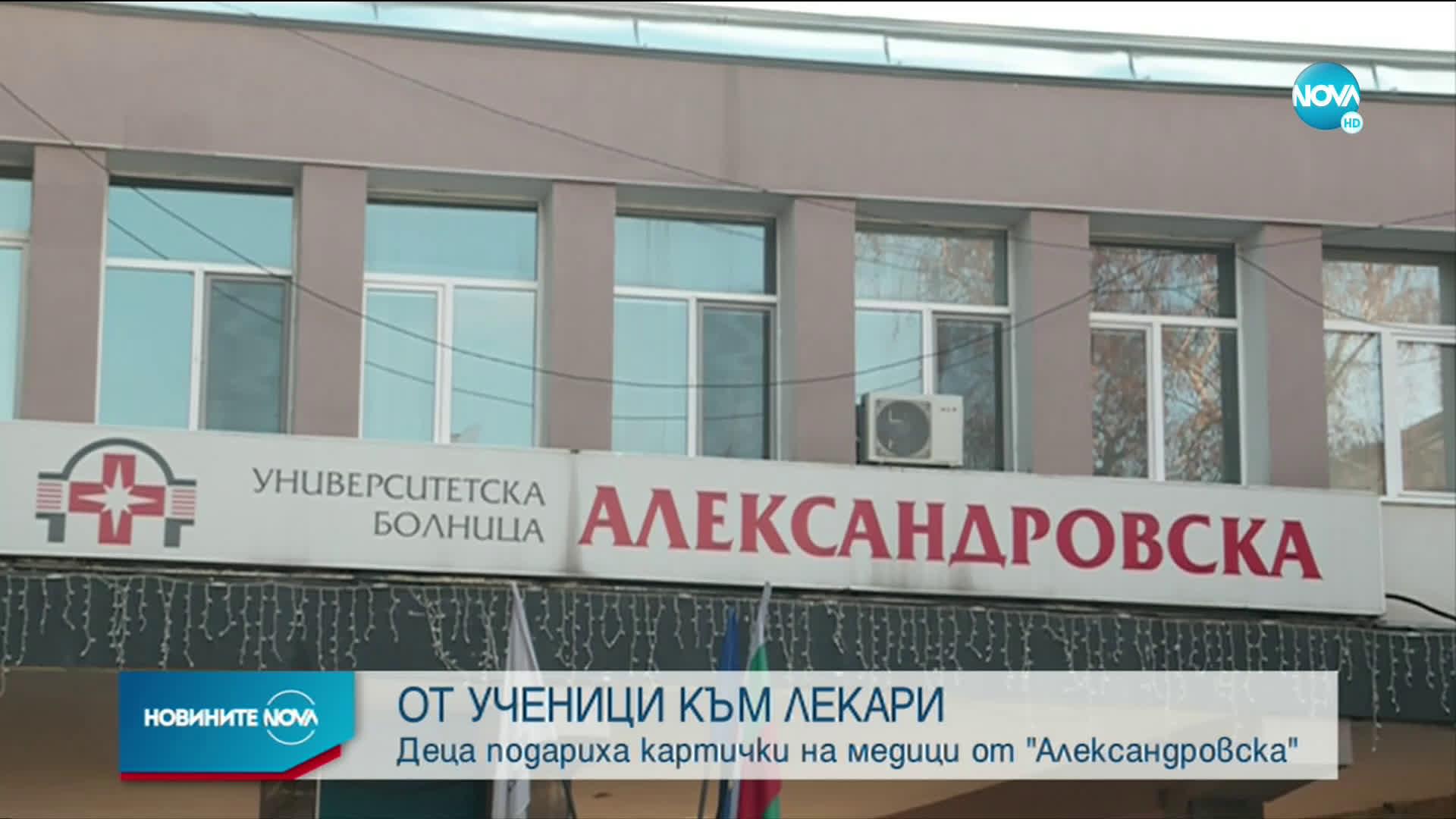 """Деца подариха картички на медици от """"Александровска"""""""