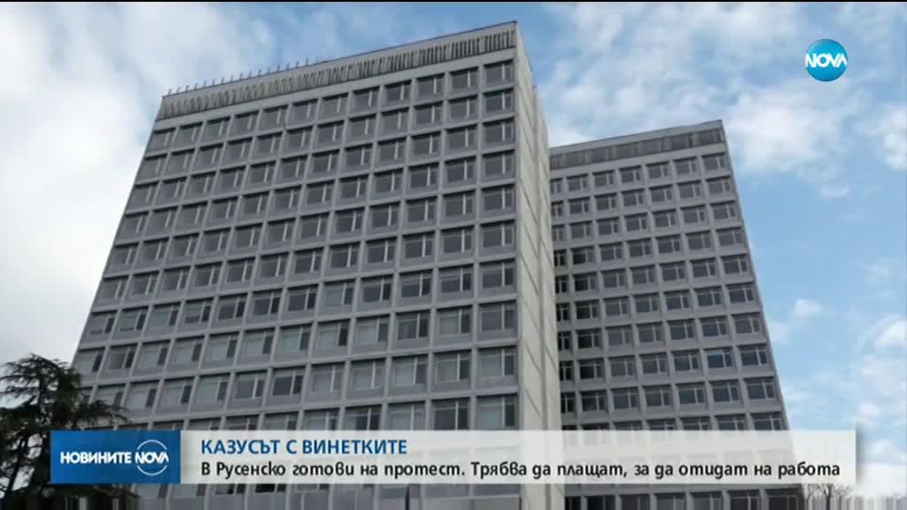 Русенци трябва да плащат, за да стигнат до офисите си