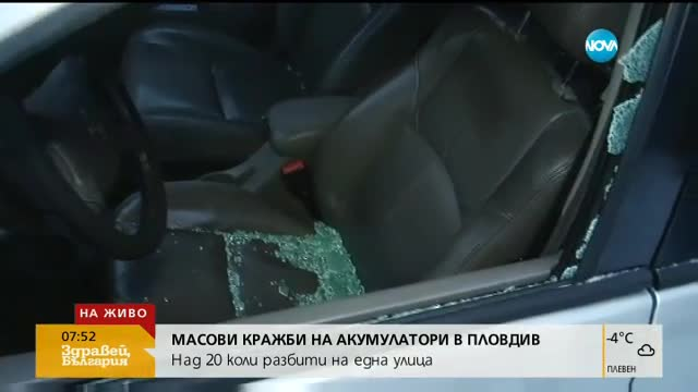 Масови кражби на акумулатори в Пловдив