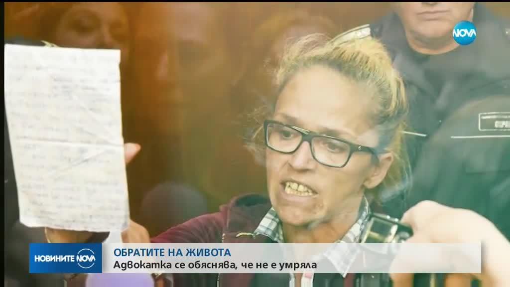"ПОГРЕБАНА ПРИЖИВЕ: Кой разлепи некролози на адвокат по делото \""Иванчева\""?"