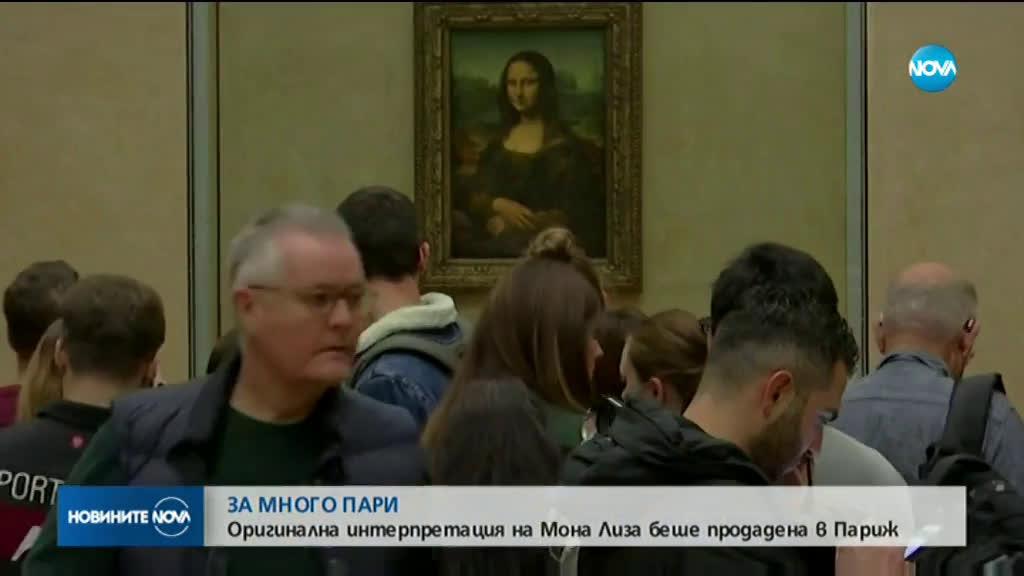 """Продадоха """"Мона Лиза"""" от кубчета на Рубик за огромна сума"""