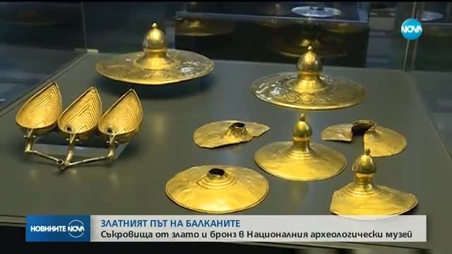 Златни и бронзови съкровища от цяла България - на изложба у нас