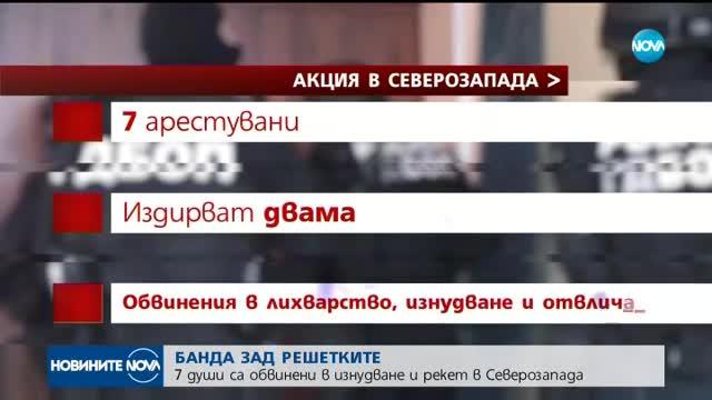Престъпната група, действала в Козлодуй, изнасилвала длъжници