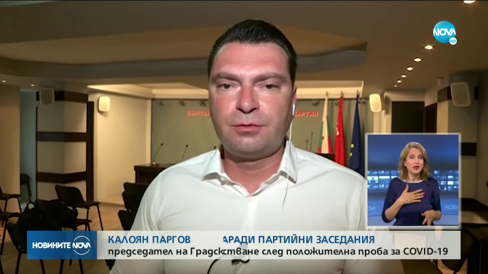 БСП - на тест за коронавирус след положителната проба на Янаки Стоилов