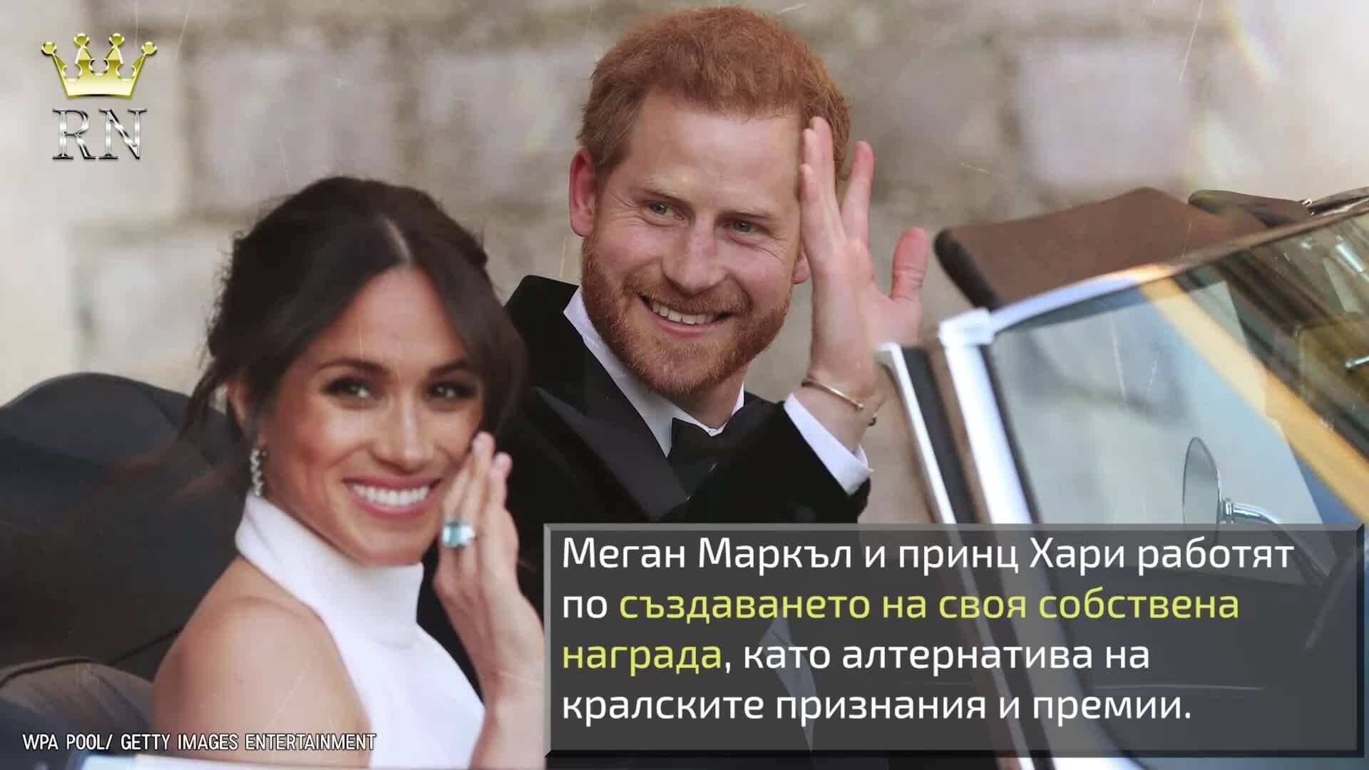 Меган Маркъл и принц Хари създават своя собствена награда