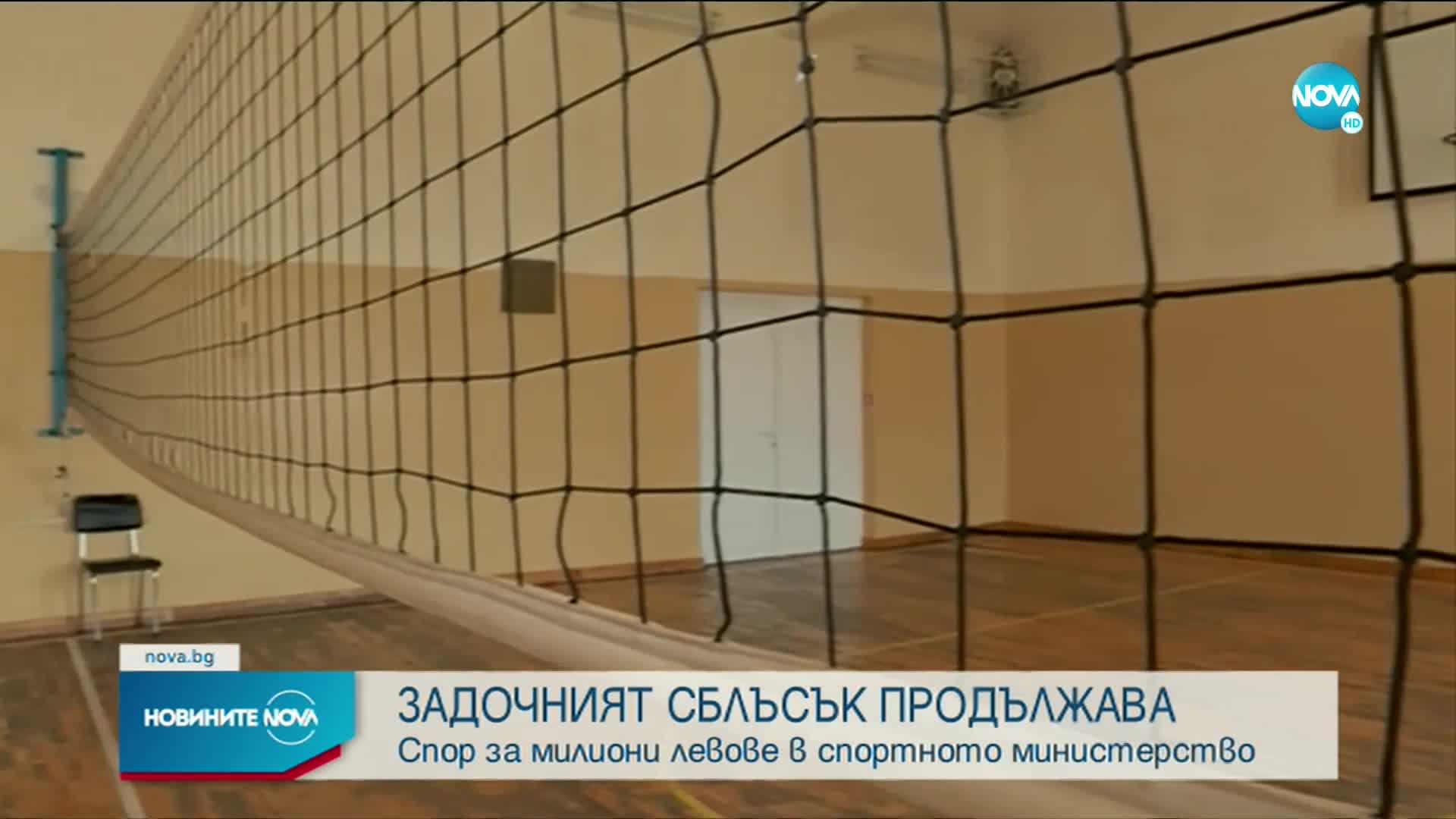 Сметната палата започва проверка в спортното министерство
