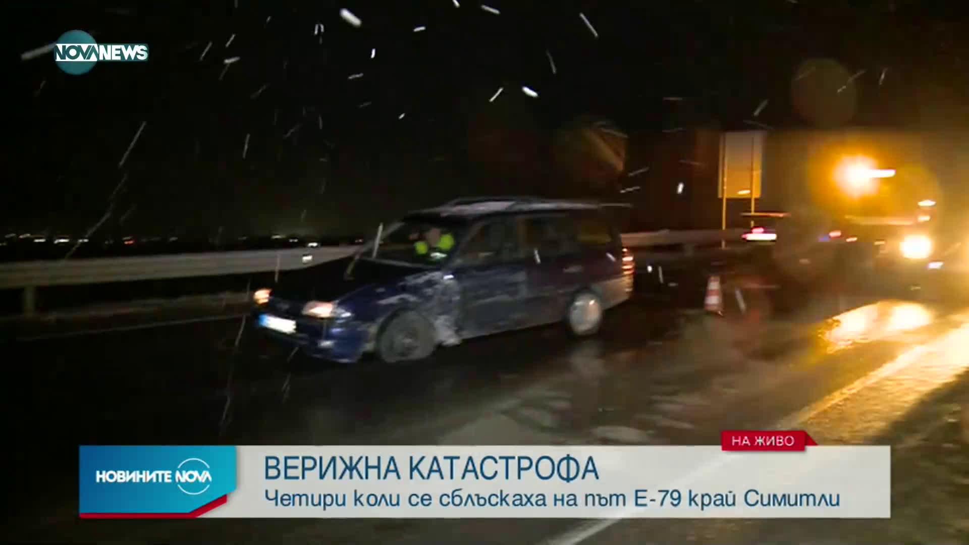 Тежка верижна катастрофа на пътя София - Кулата