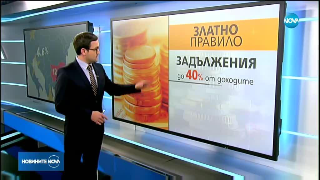 ЖИВОТ НА КРЕДИТ: България е пета в Европа по лоши заеми