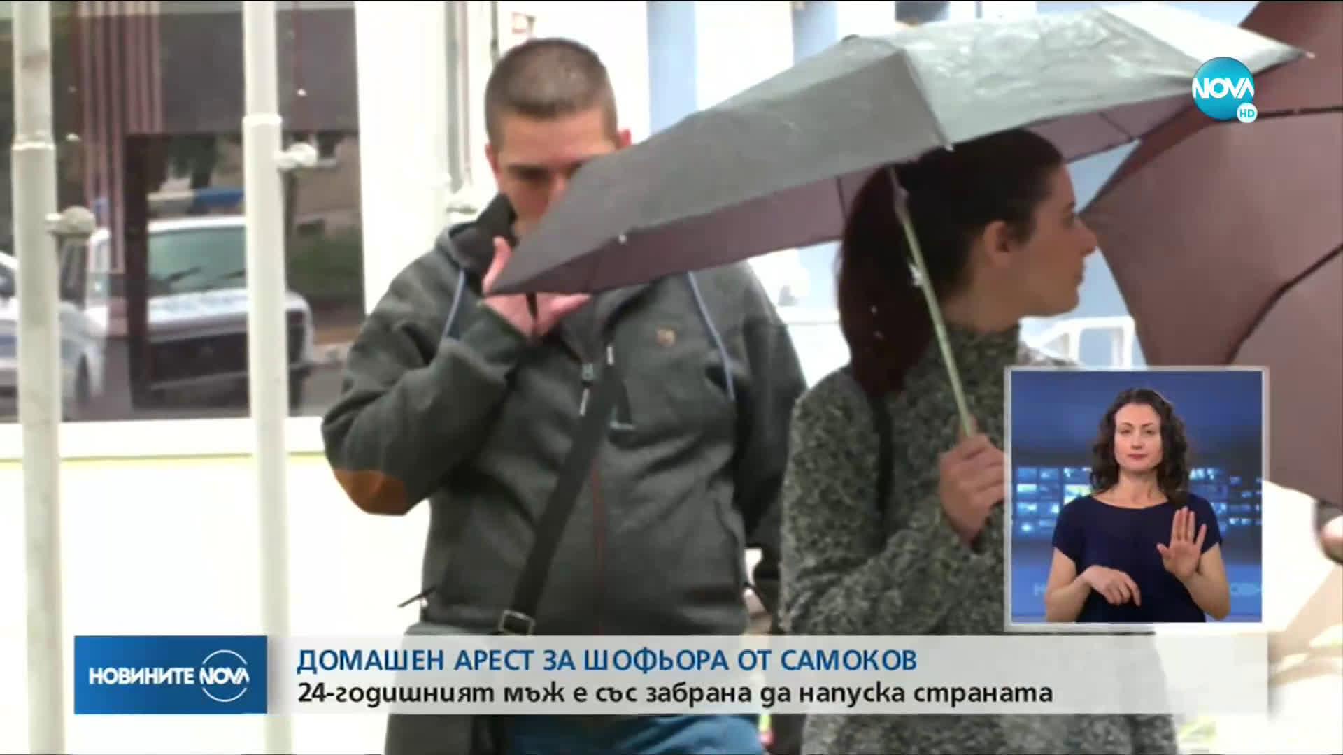 Домашен арест за шофьора, прегазил жена в центъра на Самоков