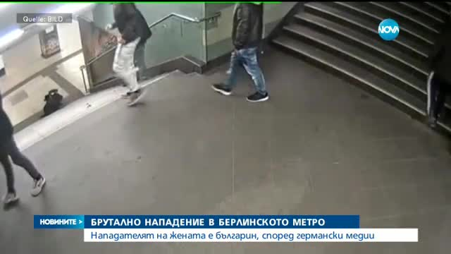 Мъжът, нападнал жена в метрото в Берлин, е българин