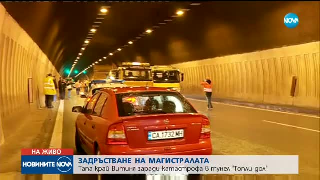 """Катастрофа блокира движението през тунел """"Топли дол"""" на """"Хемус"""""""