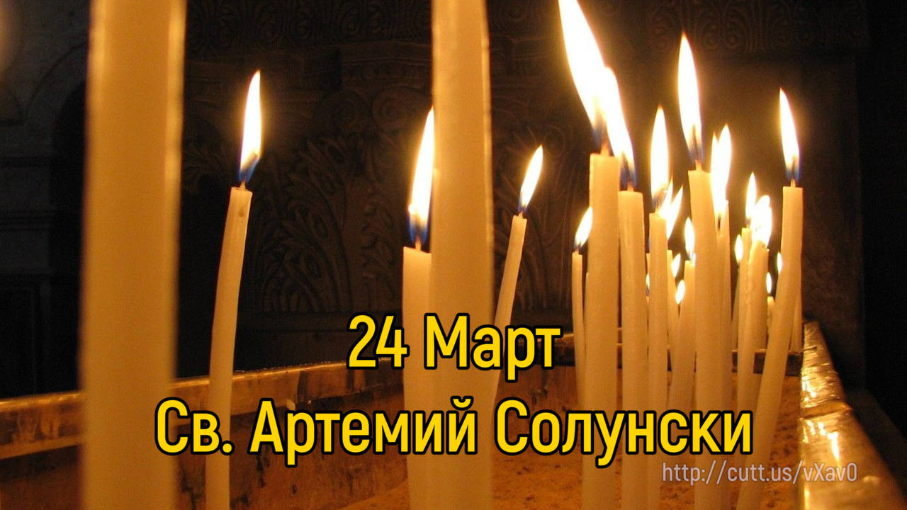 24 Март - Св. Артемий Солунски
