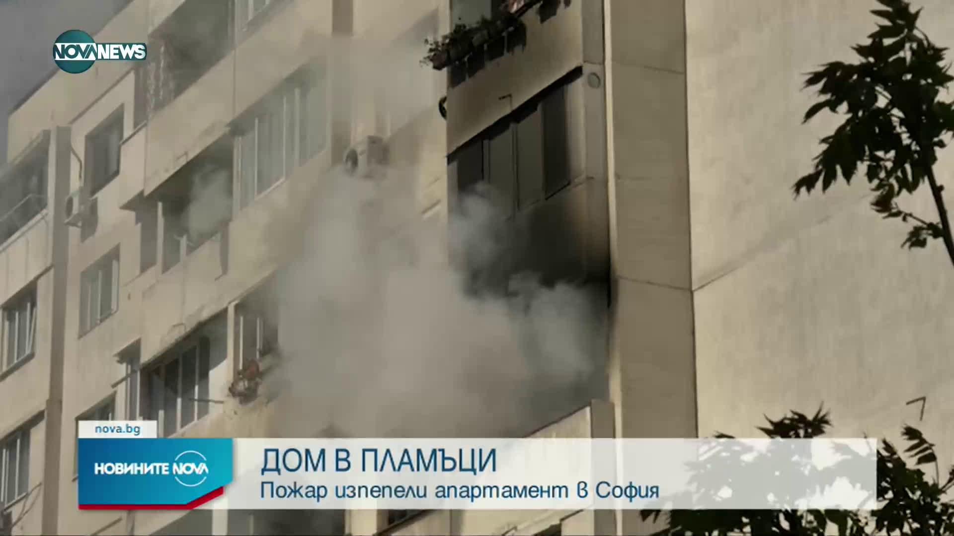 Пожар изпепели апартамент в София