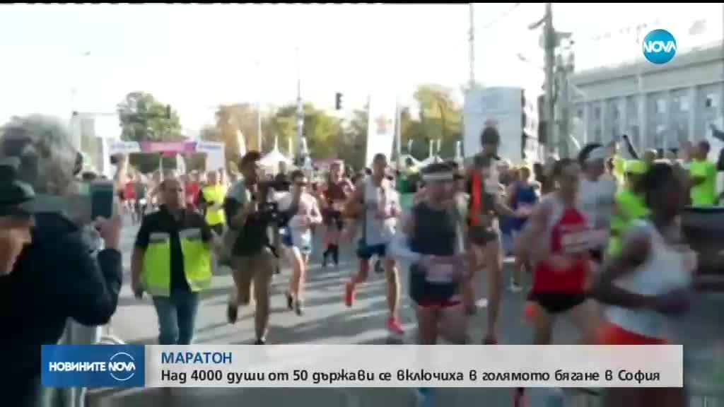 4000 души от 48 държави се включиха в маратона на София