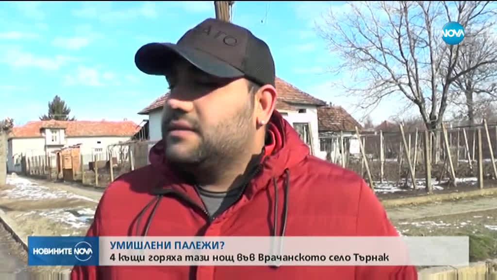 4 къщи горяха тази нощ във врачанското село Търнак