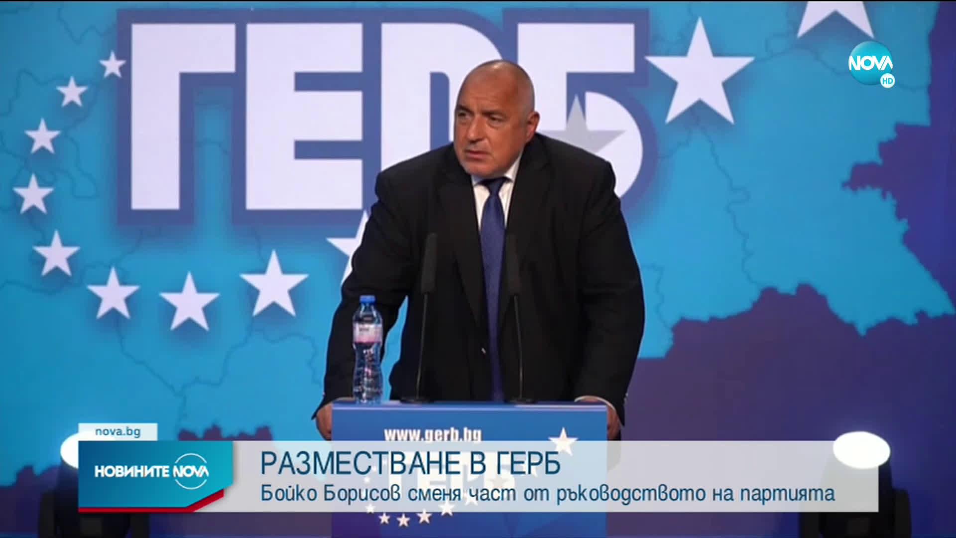 Дончев и Митов сменят Фандъкова и Николов като зам.-председатели на ГЕРБ