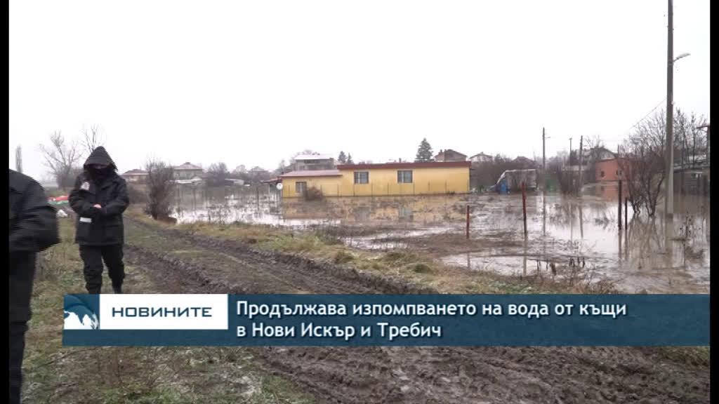 Продължава изпомпването на вода от къщи в Нови Искър и Требич