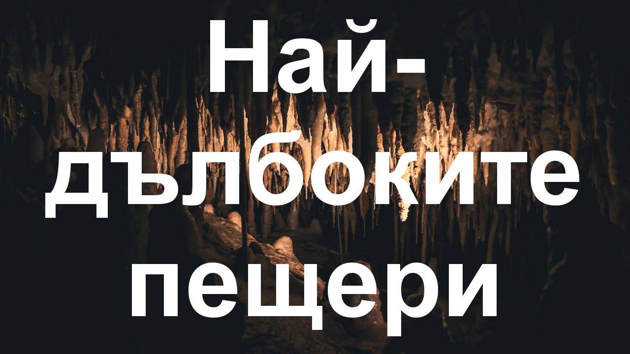 Дванайсетте най-дълбоки пещери в света