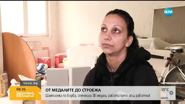 ОТ МЕДАЛИТЕ ДО СТРОЕЖА: Шампионка по борба работи като общ работник