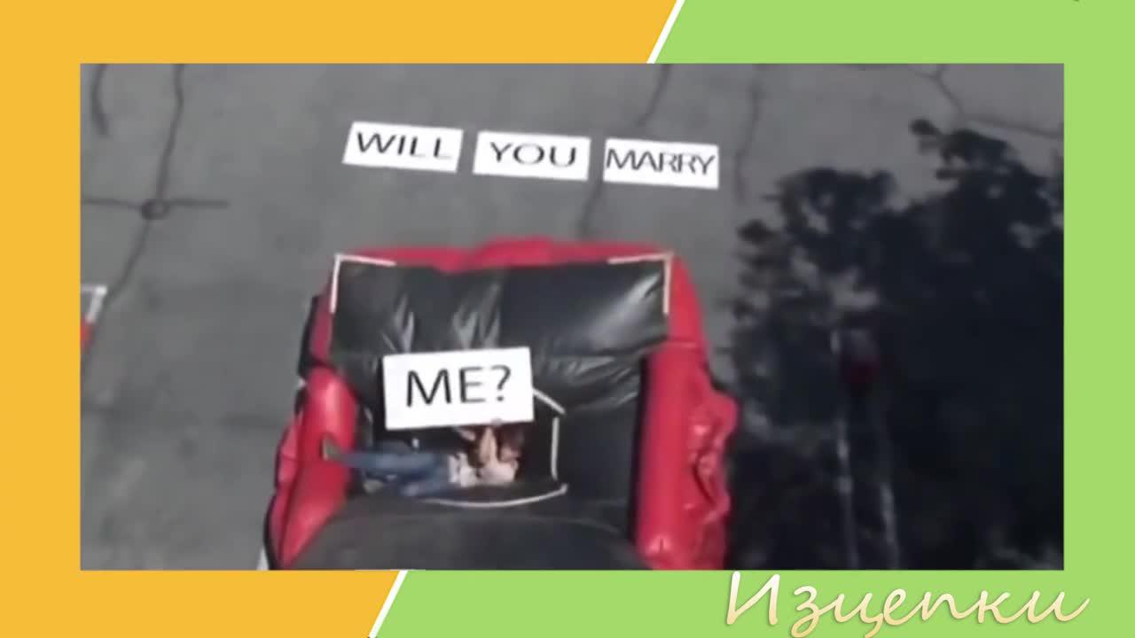 Предложения за брак с неочакван край и много смях! :D