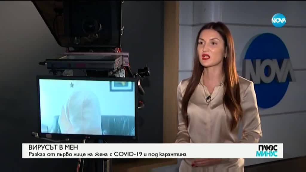 Жена, заразена с COVID-19: Приятелите ми не искаха да говорим дори по телефона, страхуваха се