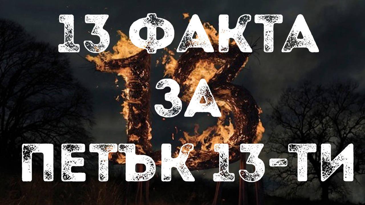 """13 любопитни факта за """"фаталния"""" петък 13-и"""