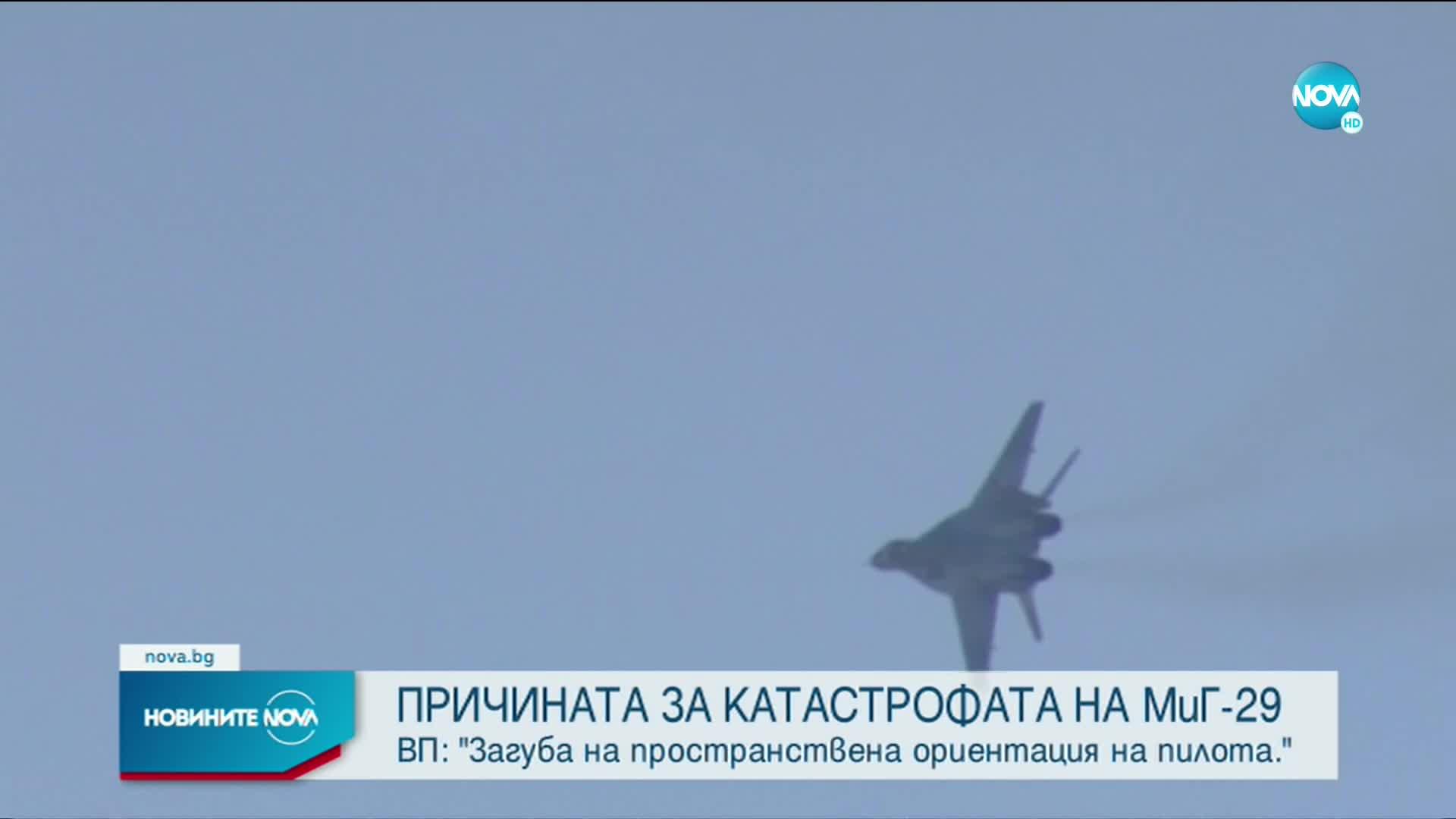 Три са основните версии за катастрофата с МиГ-29 край Шабла
