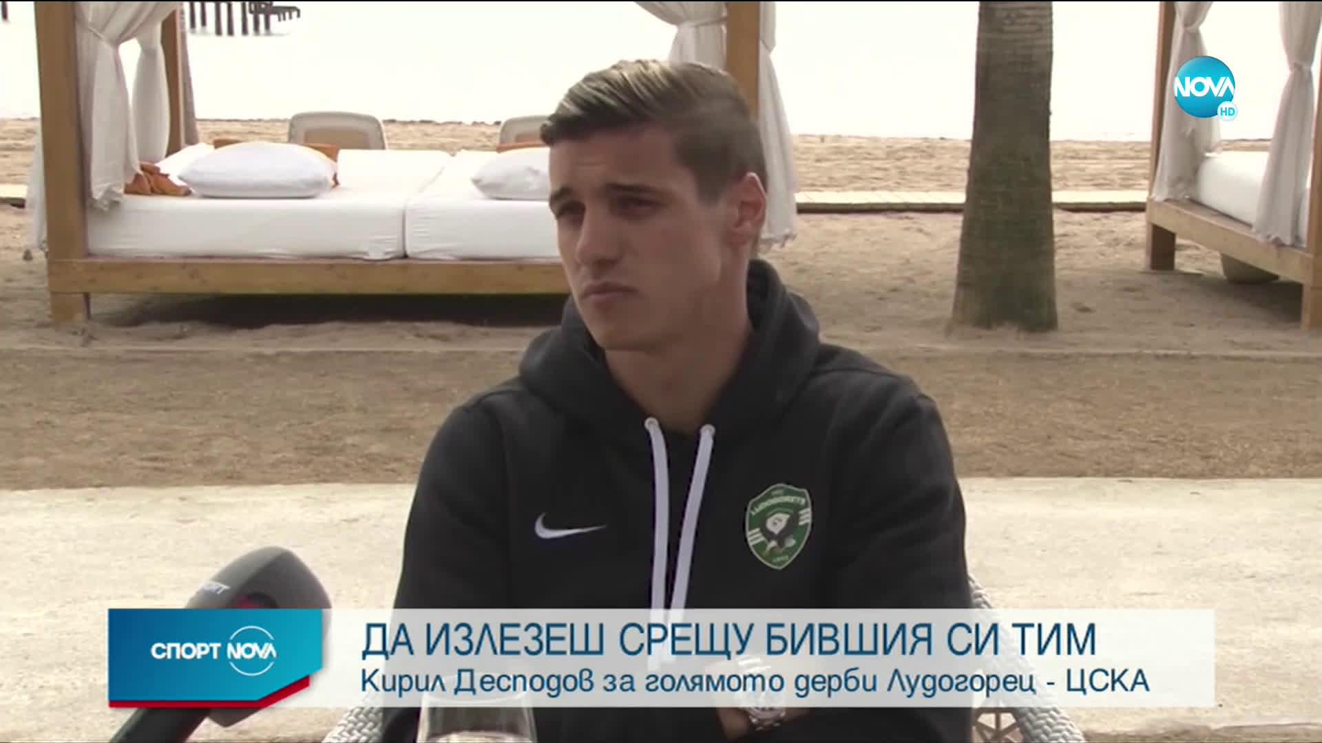 Ето какво каза Десподов за мача с ЦСКА