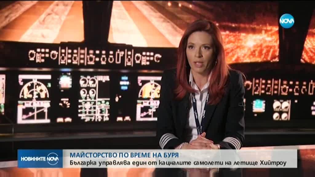 """МАЙСТОРСТВО ПО ВРЕМЕ НА БУРЯ: Българка управлявала един от самолетите, кацнали на летище \""""Хийтроу\"""""""