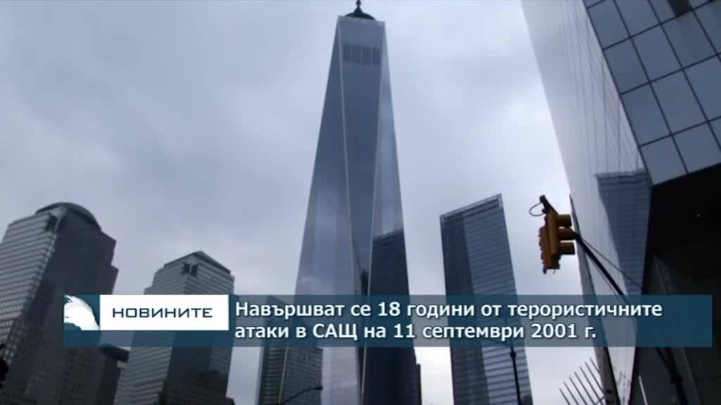 САЩ отбелязват 18 години от атентатите на 11 септември 2001 г.