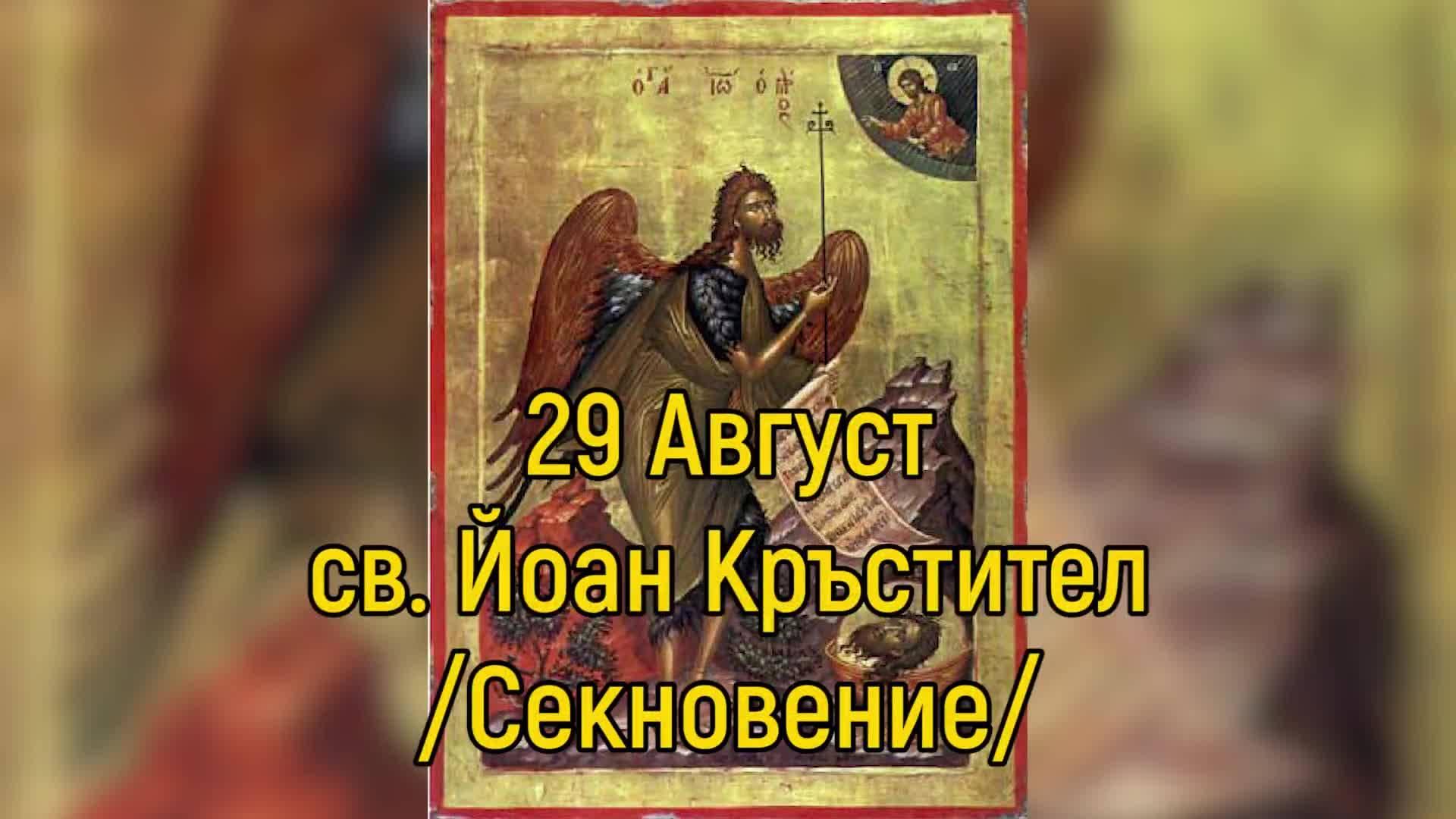 29 Август - св. Йоан Кръстител /Секновение/