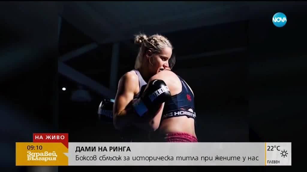 ДАМИ НА РИНГА: Боксов сблъсък за историческа титла при жените у нас
