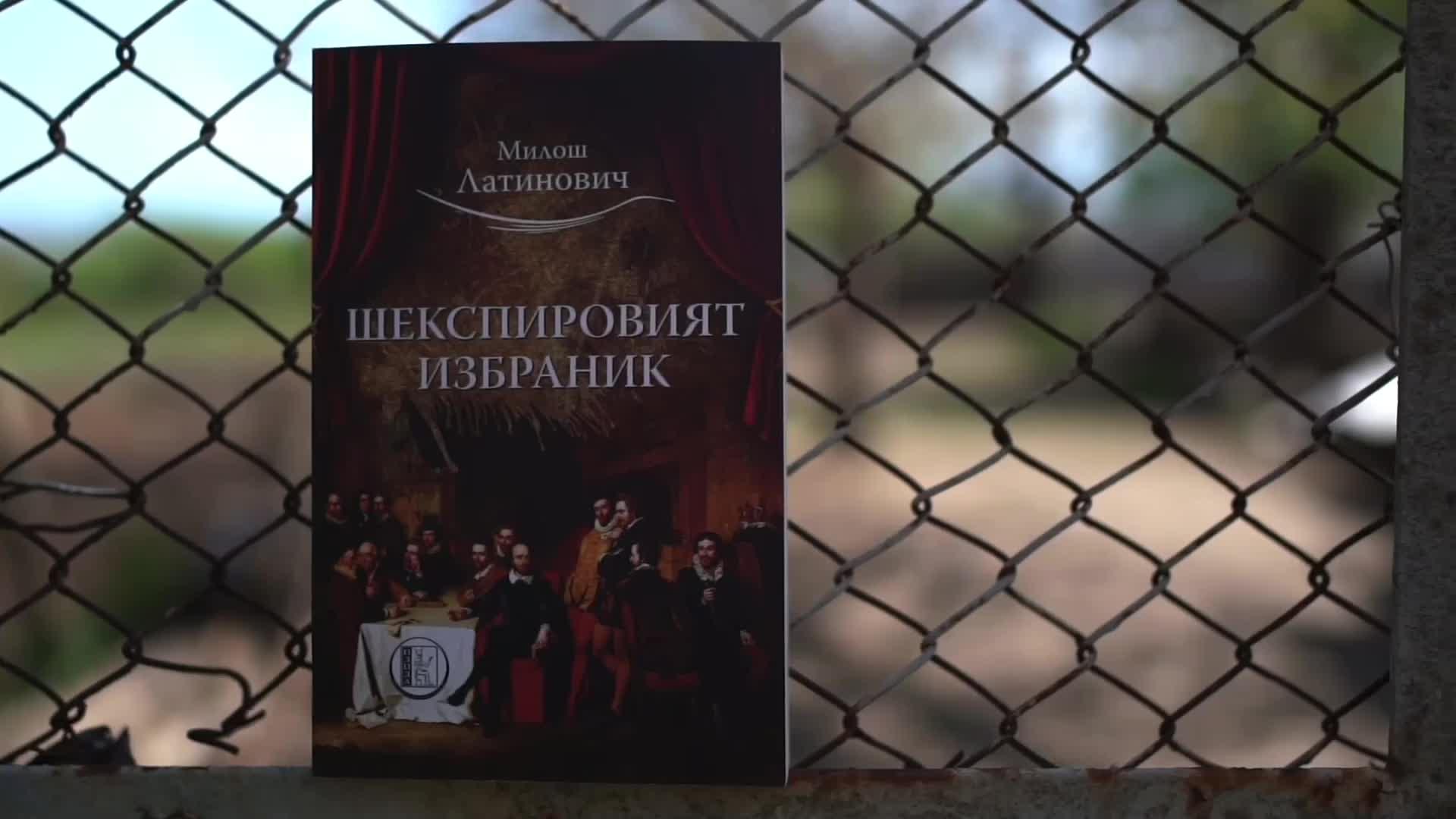 Шекспировият избраник – Милош Латинович